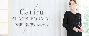 Cariru BLACK FORMAL 喪服・礼服のレンタル